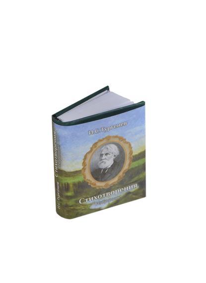 И.С. Тургенев. Стихотворения. Избранное (миниатюрное издание)