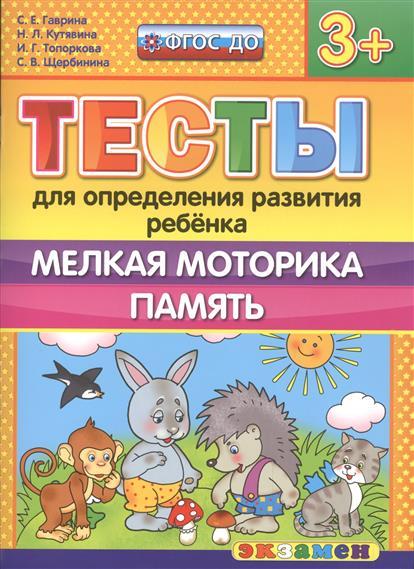 Тесты для определения развития ребенка. Мелкая моторика. Память (3+)