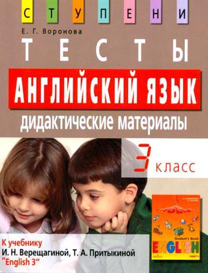 Английский язык Тесты 3 кл  Дидактич. мат.