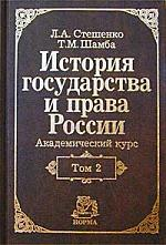 История государства и права России. Академический курс. Том 2. XX век