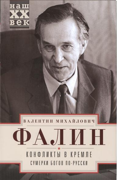 Конфликты в Кремле. Сумерки богов по-русски