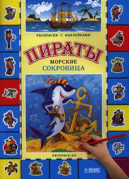Пираты. Морские сокровища д мэтьюс в болотников пираты и их сокровища