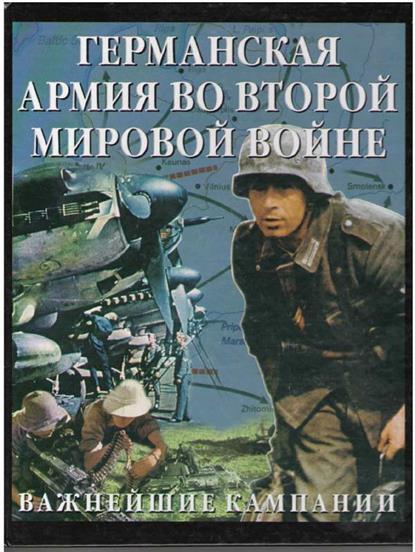 Германская армия во Второй мировой войне Важнейшие компании