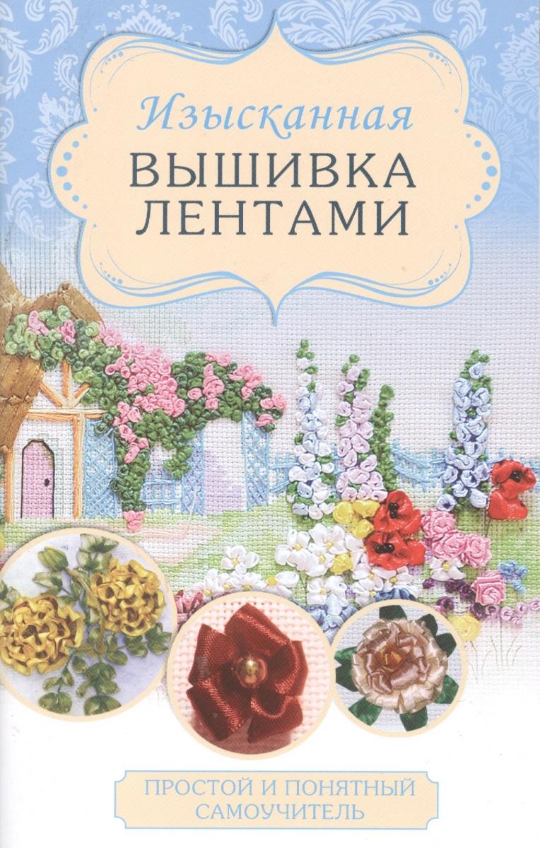 Анциферова А. Изысканная вышивка лентами