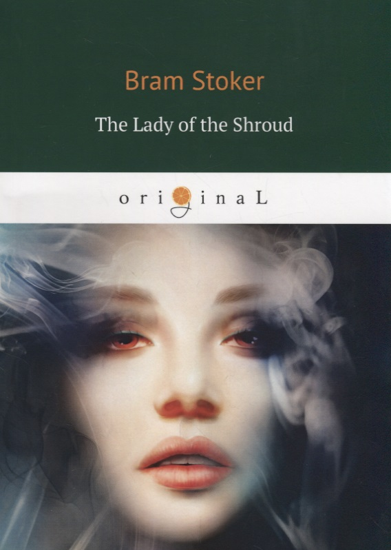 Stoker B. The Lady of the Shroud телеконвертер fujifilm xf2x tc wr черный