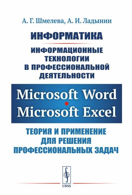 Шмелева А., Ладынин А. Информатика. Информационные технологии в профессиональной деятельности: Microsoft Word. Microsoft Excel: теория и применение для решения профессиональных задач cat