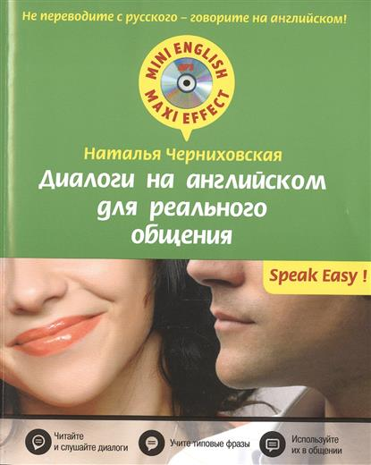 Черниховская Н. Диалоги на английском для реального общения (+CD) Читайте и слушайте диалоги. Учите типовые фразы. Используйте их в общении