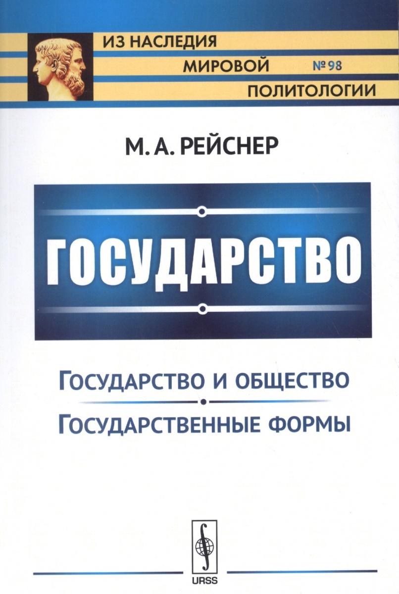 Рейснер М. Государство: Государство и общество. Государственные реформы афанасьев в общество и государство монография