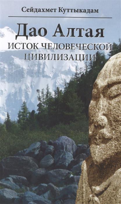 Куттыкадам С. Дао Алтая. Исток человеческой цивилизации радуга горного алтая черника очанка сироп 100мл