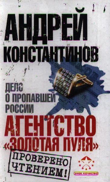 Агентство Золотая пуля Дело о пропавшей России