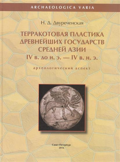 Двуреченская Н. Терракотовая пластика древнейших государств Средней Азии IV в. до н.э. - IV в. н.э. (археологический аспект)