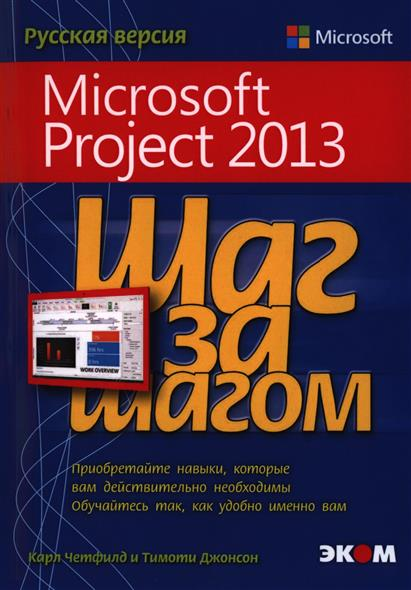 Четфилд к., Джонсон Т. Microsoft Project 2013. Русская версия