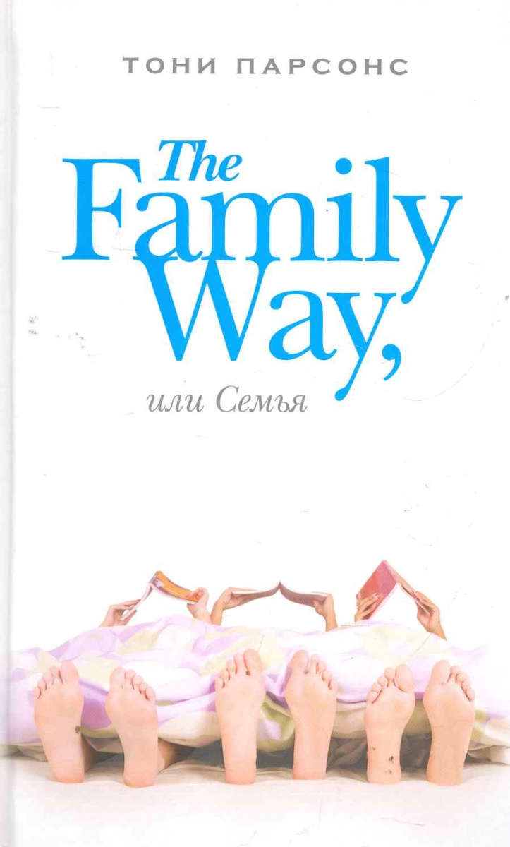 Парсонс Т. The Family Way или Семья my 1 2 3 sticker activity book