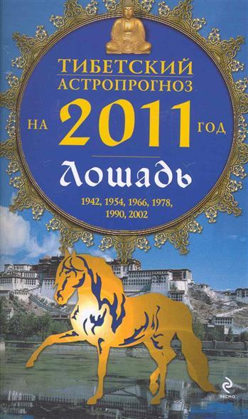 Тибетский астропрогноз на 2011 год Лошадь