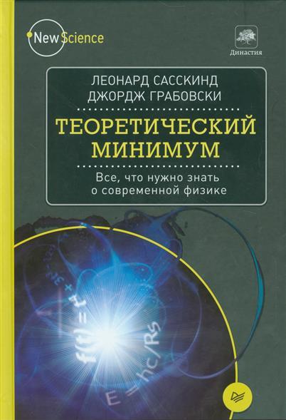 Сасскинд Л., Грабовски Дж. Теоретический минимум. Все, что нужно знать о современной физике сасскинд леонард фридман арт квантовая механика теоретический минимум