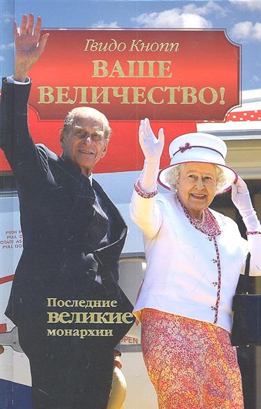 Кнопп Г. Ваше Величество Последние великие монархи сборник монархи