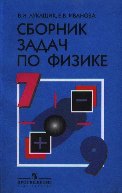 Скачать Задачник По Физике Для 7-9 Классов