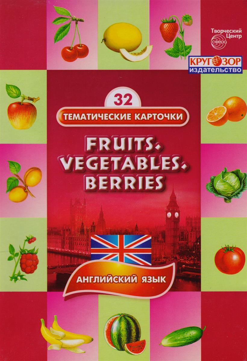 Белозерова О. (сост) Fruits. Vegetables. Berries. Фрукты, овощи, ягоды. Английский язык. 32 тематические карточки