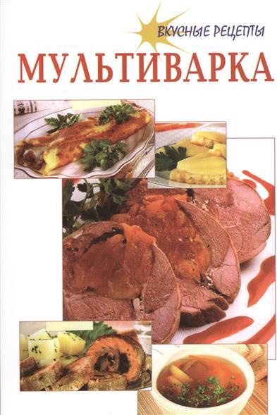 Мультиварка. Вкусные рецепты мультиварка праздничные рецепты
