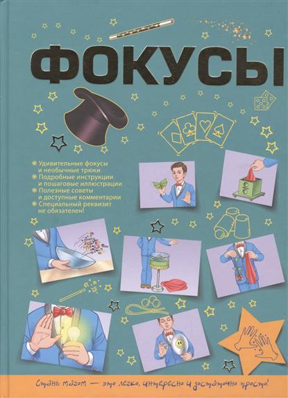 Ригарович В. Фокусы