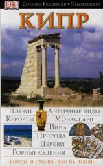 Микуля Гж. (сост.) Кипр алтмэн дж кипр isbn 9785953325905
