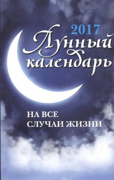 Лунный календарь на все случаи жизни. 2017 год