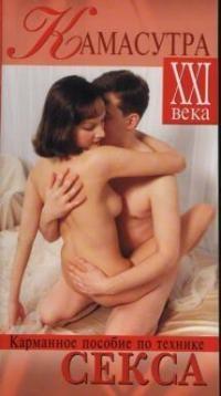 Камасутра 21 века Карманное пособие по технике секса