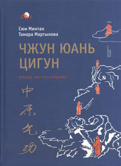 Минтан С., Мартынова Т. Чжун Юань цигун. Первый этап восхождения  чжун юань цигун первая ступень