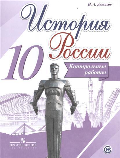 История России. 10 класс. Контрольные работы (ФГОС)