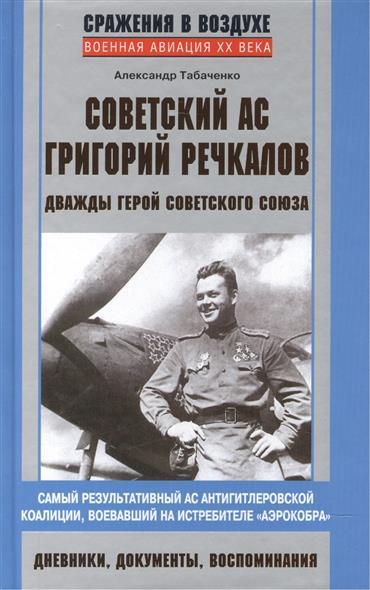 Советский ас Григорий Речкалов, дважды Герой Советского Союза