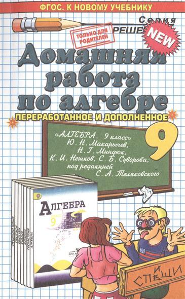 Домашняя работа по алгебре за 9 класс. К учебнику