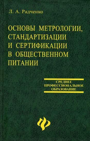 Метрология стандартизация и сертификация в общественном питании сертификация на мебель новосибирск цены