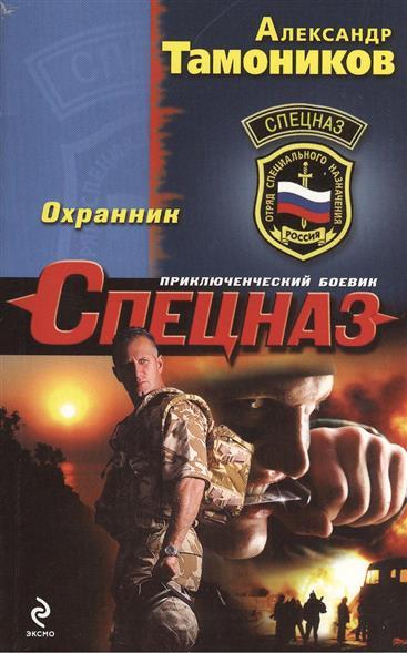 Тамоников А. Охранник тамоников а упреждающая акция