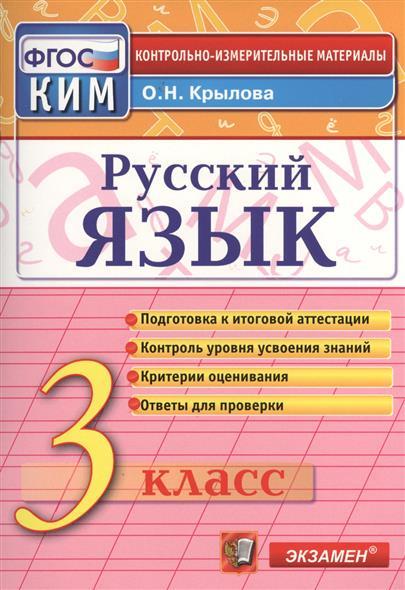 Русский язык. 3 класс. Подготовка к итоговой аттестации. Контроль уровня усвоения знаний. Критерии оценок. Ответы для проверки