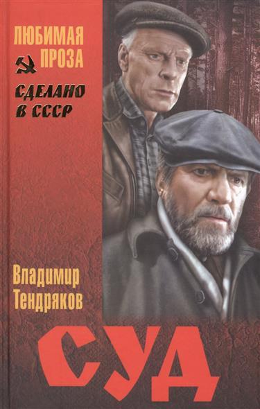 Тендряков В. Суд тендряков в весенние перевертыши повесть