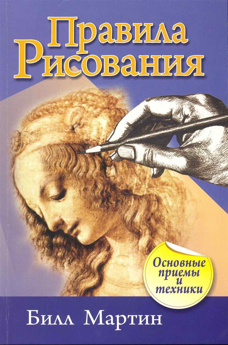 Мартин Б. Правила рисования Основные приемы и техники ISBN: 9789851510364 техники рисования