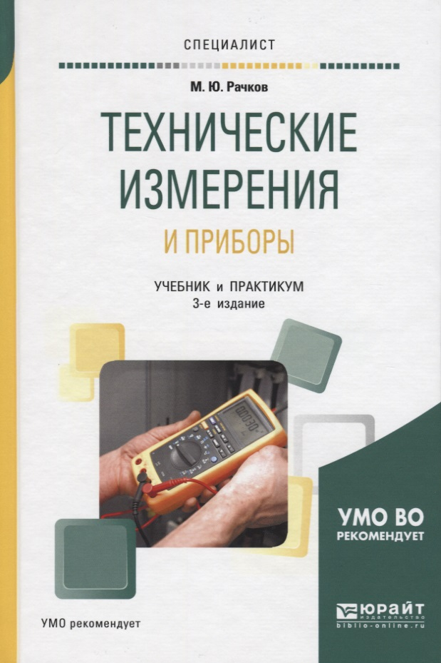 Рачков М. Технические измерения и приборы. Учебник и практикум