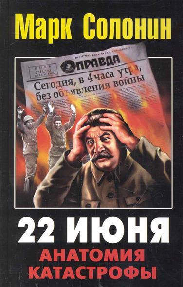22 июня 1941 Анатомия катастрофы