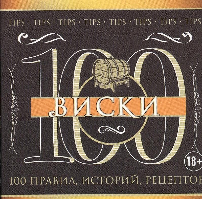 Виски. 100 правил, историй, рецептов