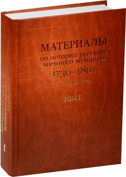 Материалы по истории русского военного мундира 1730–1801 (комплект из 3 книг)