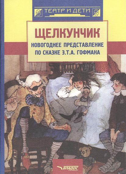 Щелкунчик: новогоднее представление по сказке Э.Т.А. Гофмана. Музыка П.И. Чайковского. Ноты