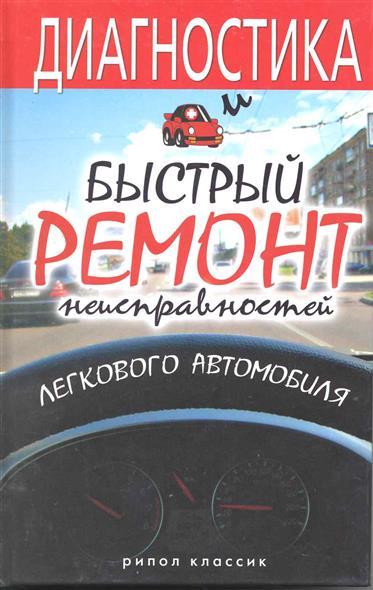 Жмакин М. Диагностика и быстрый ремонт неиспр. легк. автомобиля