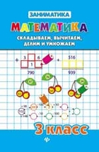 Математика. Складываем, вычитаем, делим и умножаем. 3 класс
