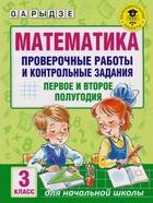 Математика. Проверочные работы и контрольные задания. Первое и второе полугодие. 3 класс