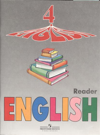 Английский язык 4 кл Книга для чтения