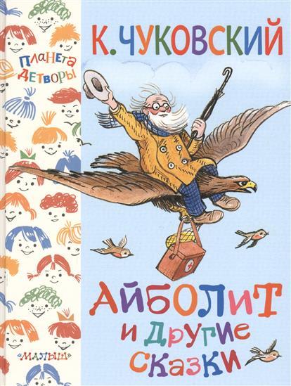 Чуковский К. Айболит и другие сказки чуковский к и айболит и другие сказки