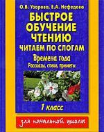 Узорова О., Нефедова Е. Быстрое обучение чтению Читаем по слогам Времена года… 1 кл. быстрое обучение чтению