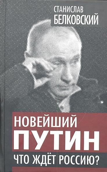 Белковский С. Новейший Путин. Что ждет Россию? эдвард лукас с путиным или без что ждет россию через десять лет
