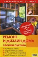 Барышникова Т. (сост.) Ремонт и дизайн дома своими руками сборка и ремонт пк своими руками начали