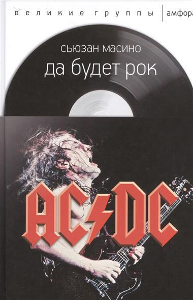 Да будет рок. AC/DC